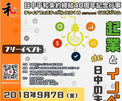 「第6回 横浜ベンチャーピッチ」に登壇いたします。