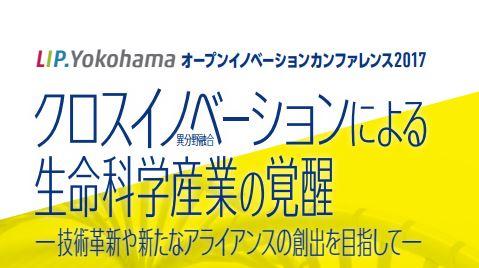 「LIP.横浜 オープンイノベーションカンファレンス 2017」に参加いたします。