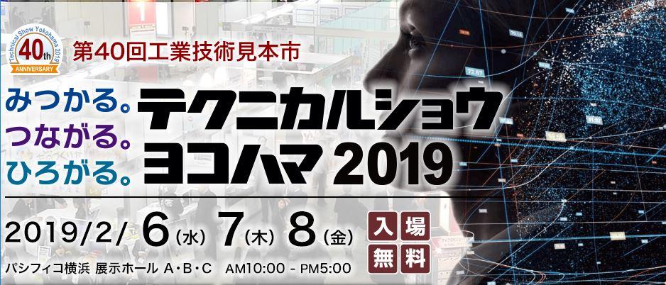 テクニカルショウヨコハマ2019に出展します。