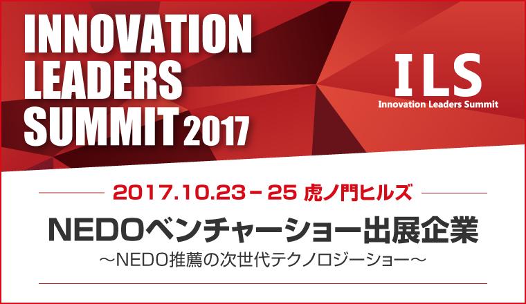 「第5回 イノベーションリーダーズサミット」に出展いたします。