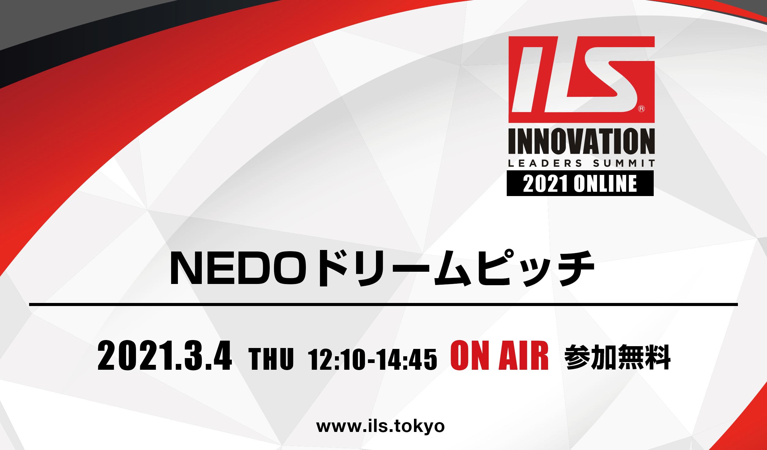 『日本の製造業の未来展 2021春』に出展いたします