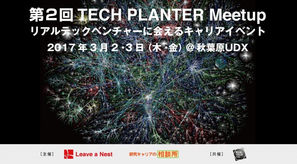 Medtec Japan Onlineのサイトにてご紹介いただきました。
