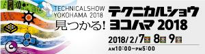 テクニカルショウヨコハマ2018に出展します。