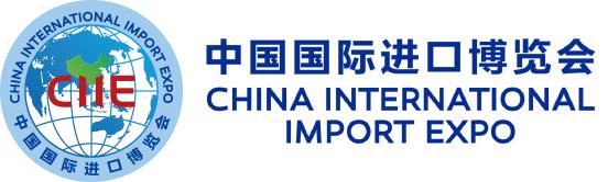 中国/上海 第一回中国国際輸入博覧会(CIIE2018)に出展します。