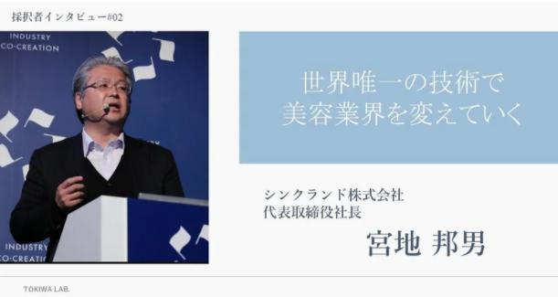 TOKIWALab.の『採択者インタビュー』にて当社の記事が公開されました